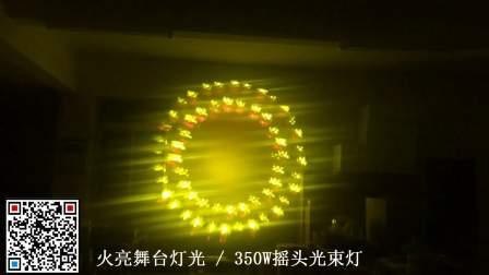 火亮灯光350W摇头光束灯 电脑光速灯 舞台灯 酒吧灯 双棱镜 XY轴快速转动