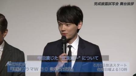 【古川雄輝】『連続ドラマW 60 誤判対策室 』完成披露試写会