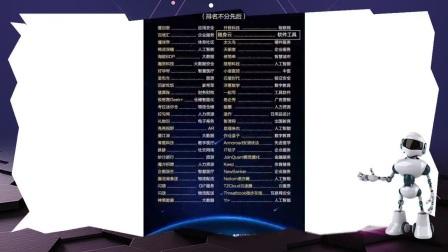 """中华万年历母公司获""""胡润百富2018中国最具投资价值新星企业""""奖"""