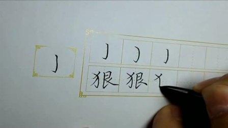 钢笔楷书入门视频教程 成人字帖练字 钢笔字帖练习