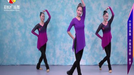 中国古典舞基础组合——冲靠与旁移