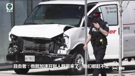多伦多汽车冲撞行人: 或与恐怖组织无关