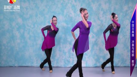 中国古典舞基础组合教学——冲靠与旁移