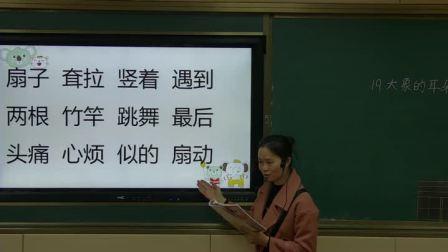 小学语文部编版二下《19 大象的耳朵》福建林丽娟