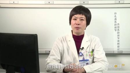 什么是乳腺结节,良性乳腺结节有什么症状?