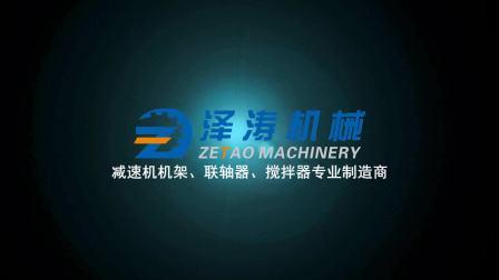 泽涛机械 搅拌传动工厂