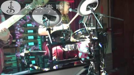 Soul Fun Band_收放樂隊(漂向北方)