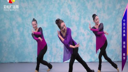 中国古典舞基础组合——圆场