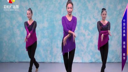 中国古典舞基础组合教学——圆场