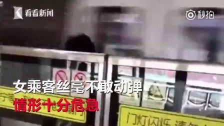 女子被夹在屏蔽门与车厢间