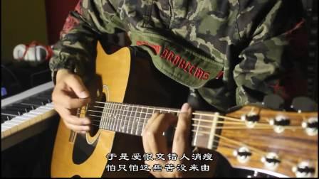 张雨生 口是心非 民谣吉他简易弹唱