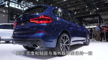 2018北京车展:宝马X3