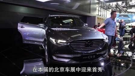 2018北京车展:马自达CX-8