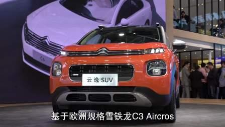 2018北京车展:雪铁龙C4 AIRCROSS