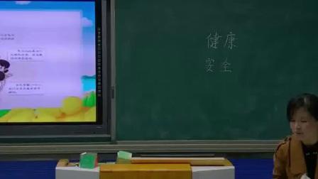 小學道德與法治部編版二下《5 健康游戲我常玩》安徽焦娜