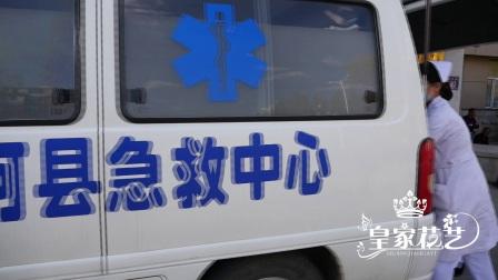 生命时速——柳河县医院急诊科 吉林柳河皇家花艺