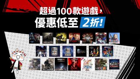 【TGBUS】港服PS商店日系游戏祭典