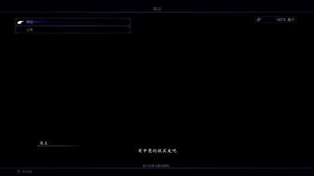 最终幻想15p14越野型雷加利亚