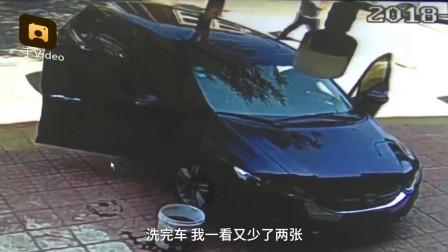 最糊涂的车主现金被洗车工连偷8次