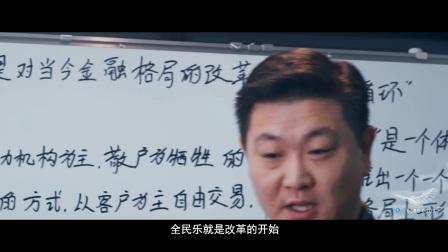 【翼蓝影视作品】全民乐
