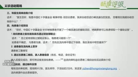 中国红十字基金会畅享呼吸关爱患者项目义诊培训