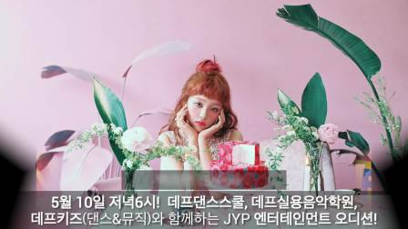 [DEF舞蹈培训] JYP练习生招募