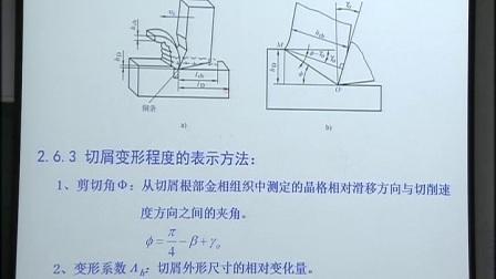 机械制造技术基础-第一章 金属切削过程中的基本问题1.6-1.7