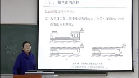 机械制造技术基础-第三章 机械加工工艺规程3.3