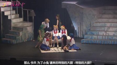 【午夜字幕】17年美少女战士音乐剧Le Mouvement FinalDVD正剧