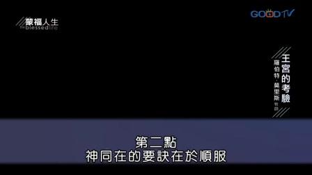 【蒙福人生~精華短片】王宮的考驗