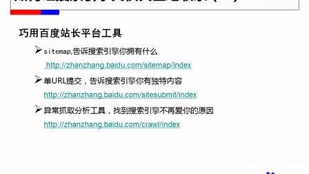 百度官方SEO视频教程—小说网站SEO优化视频教程