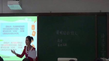 小学语文_10分钟无生试讲面试实录模拟课片段教学微课10