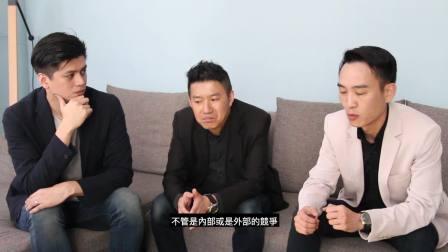 【跨界对谈】 茶籽堂 赵文豪 X 冠宇和瑞 董家锦 王俊智:掌握潮流,翻转价值
