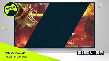 【TGBUS】PS Plus 2018年5月份免费游戏