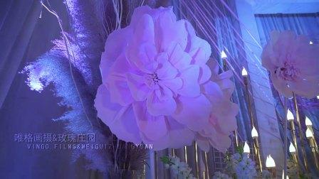 营山婚庆 玫瑰庄园婚礼策划 婚礼视频案例