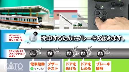 上海长鸣火车模型---KATOE233系音效声卡 22-101 模拟音效控制器