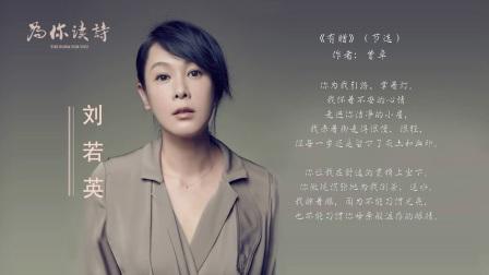 刘若英为你读诗:曾卓《有赠》(节选)