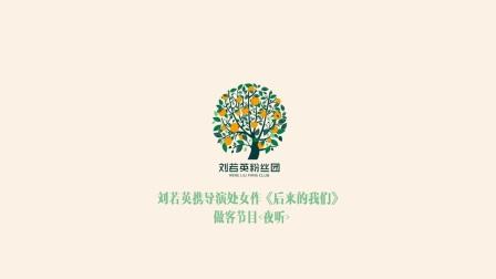 刘若英携《后来的我们》做客节目<夜听>