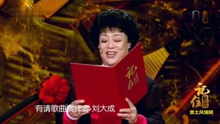 邓玉华推荐歌曲《亲圪蛋下河洗衣裳》演唱:刘大成