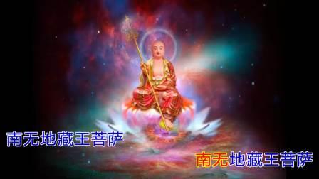 前面7字+后面4字《地藏菩萨圣号》木鱼引馨唱诵视频