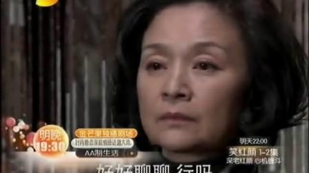 《AA制生活》第36、37集预告:何琪受创离家出走