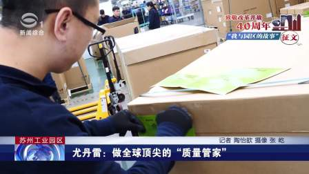 ACCU亚旗集团总裁尤丹雷接受苏州电视台采访