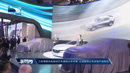三款增程式电驱动汽车登陆车展 正道集团公布全线产品阵容