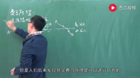 """光为啥沿直线传播?李永乐老师带你了解""""民科王""""费马的物理贡献"""