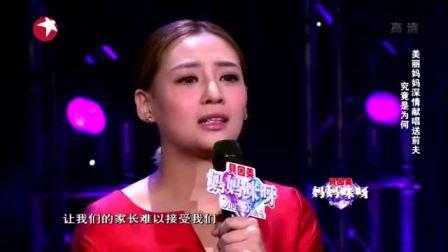 她登台竟献唱前夫, 一开口就惊艳全场, 得知原因后评委大惊!