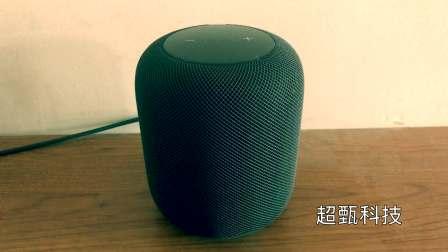 超甄出品-苹果HomePod试听音乐