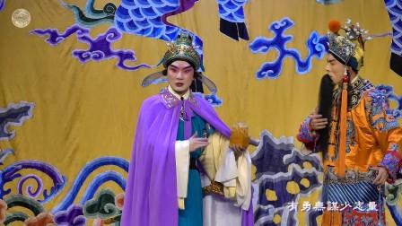 20180429 《楚汉争》之《鸿门宴》经典唱段 陶阳饰张良