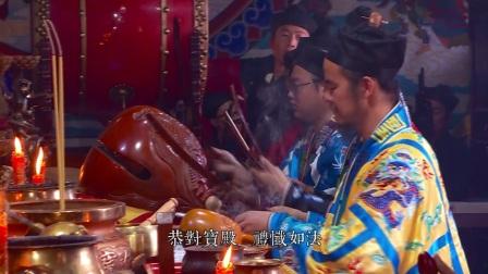 陕西龙门洞道院戊戌年三月三传统庙会三元法忏(上)字幕