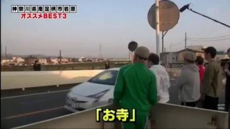 ガ☆キ使 行ったことない街3後編