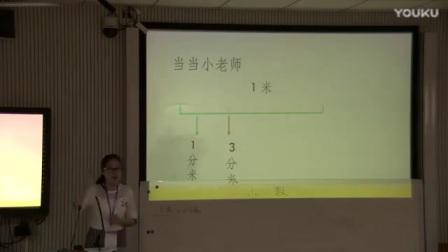 小学数学-教师资格证-招聘面试-10分钟无生试讲视频认识小数